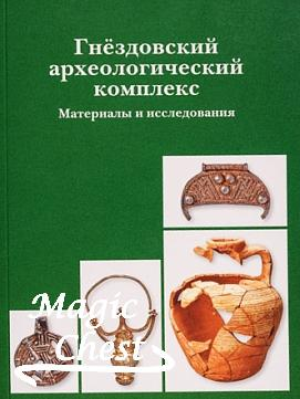 Гнездовский археологический комплекс