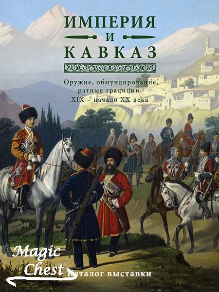 Imperiya_i_Kavkaz