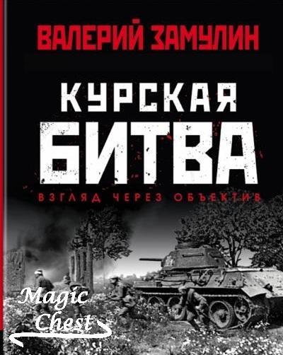 Замулин В. Курская битва: Взгляд через объектив
