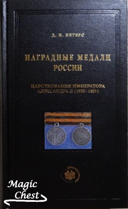 Nagradnye_medaly_Russii_tsarstv_imper_Aleksandra_II_new