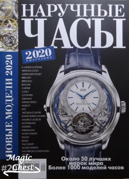 Журнал Наручные часы N20, 2020