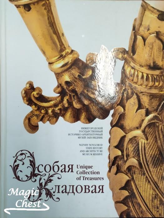 Nizhegorodsky_GIAMZ_Osobaya_kladovaya_new