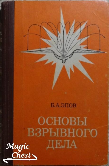Эпов Б.А. Основы взрывного дела
