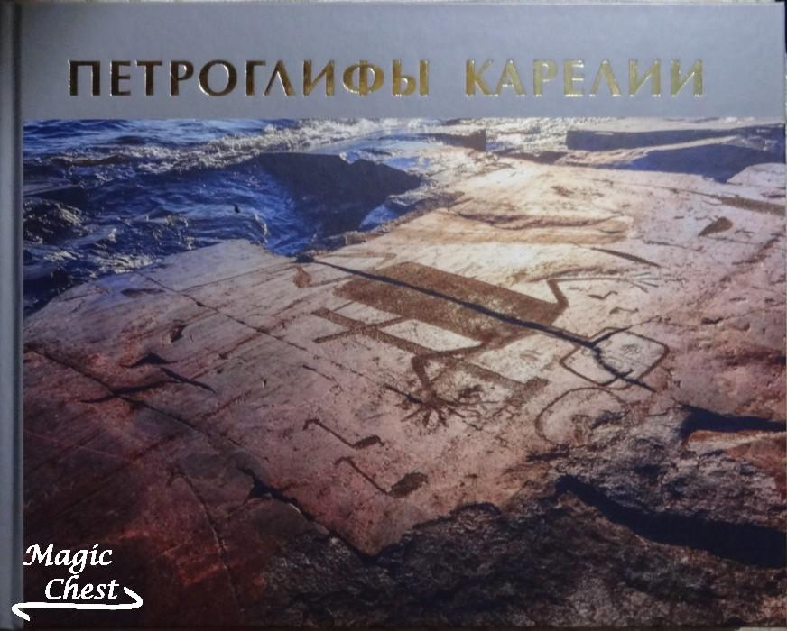 Петроглифы Карелии