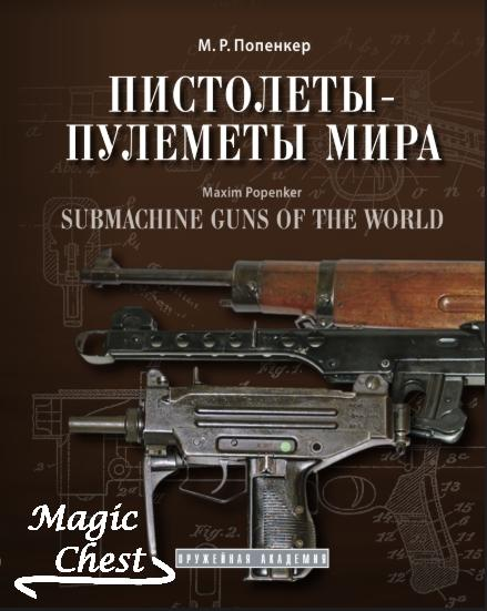 Попенкер М. Р. Пистолеты-пулеметы мира