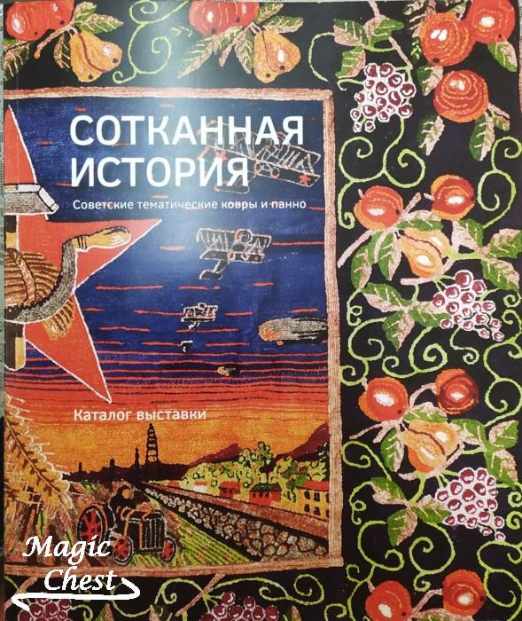 Сотканная история. Советские тематические ковры и панно