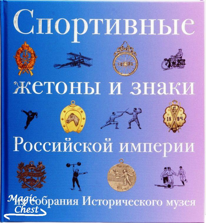 Матусевич И.С. Спортивные жетоны и знаки Российской империи. Из собрания Исторического музея