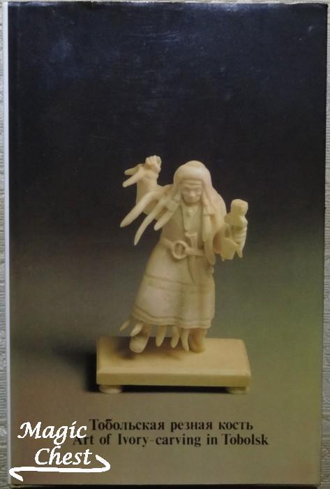 Тобольская резная кость. Art of Ivory-carving in Tobolsk
