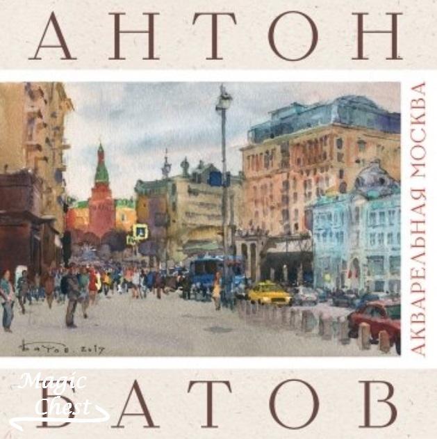Akvarelnaya_Moskva_Anton_Batov