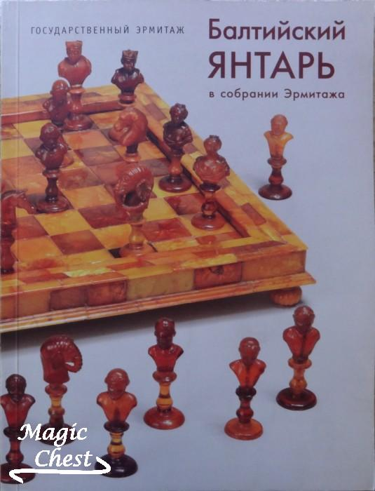 Baltiysky_yantar_v_sobranii_Ermitazha_new