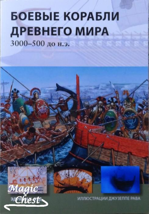 Боевые корабли Древнего мира 3000-500 до н.э.