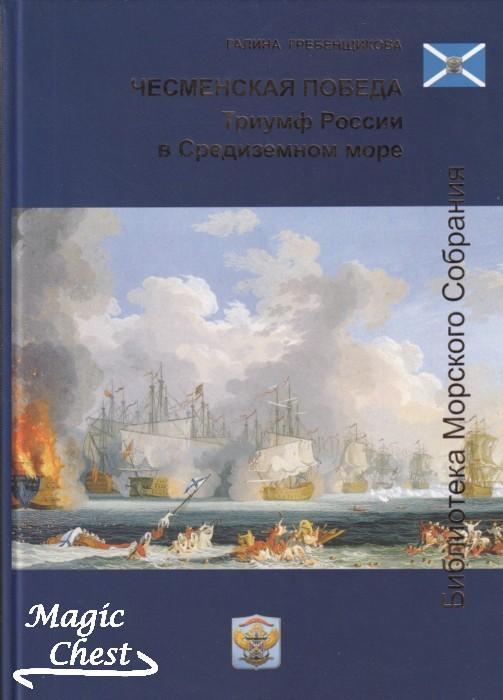 Чесменская победа. Триумф России в Средиземном море