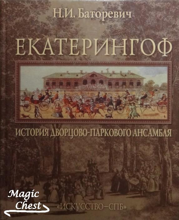 Екатерингоф. История дворцово-паркового ансамбля