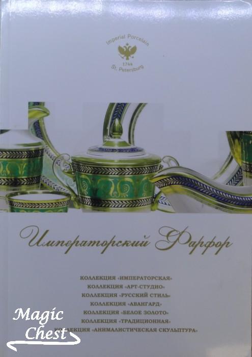 Imperatorsky_pharforovy_zavod_Katalog_new
