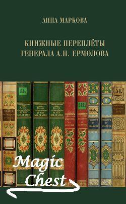 Книжные переплеты генерала А.П. Ермолова