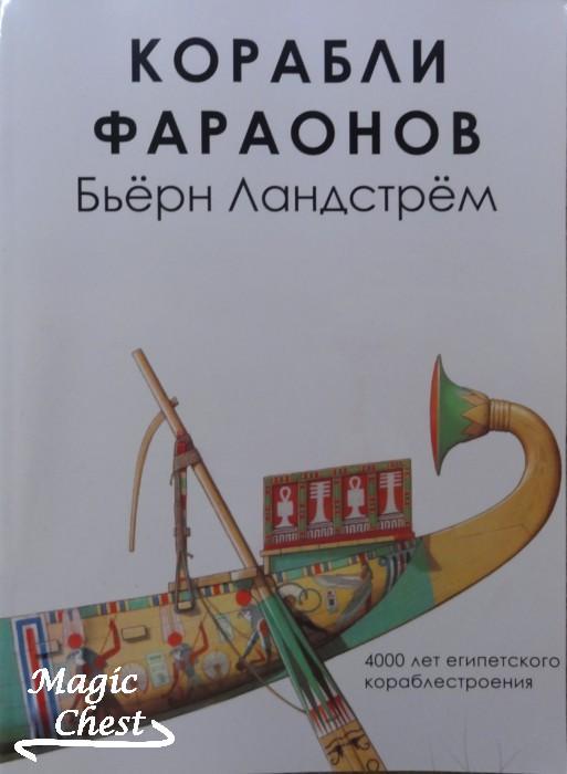 Ландстрем Б. Корабли фараонов
