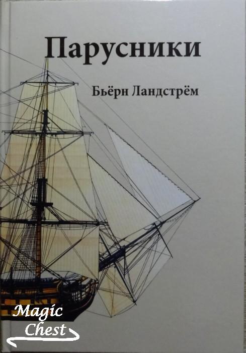 Ландстрем Б. Парусники