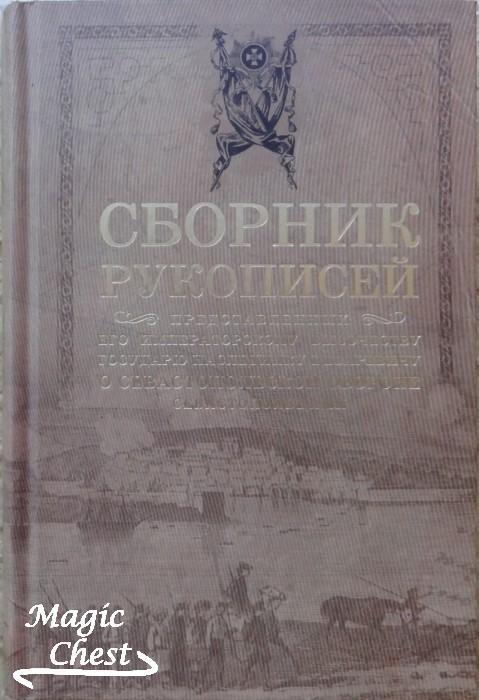 Sbornik_rukopisey_o_sevastopolskoy_oborone_new