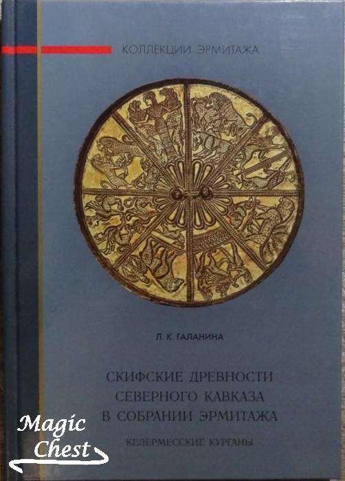 Skifskie_drevnosty_Severnogo_Kavkaza_new