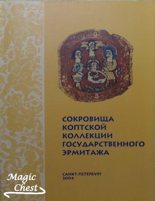 Sokrovischa_koptskoy_kollektsii_new