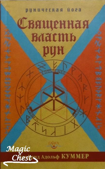 Svyaschennaya_vlast_run_new