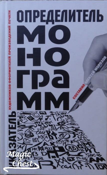 Ukazatel_Opredelitel_monogramm_khudozhnikov_new