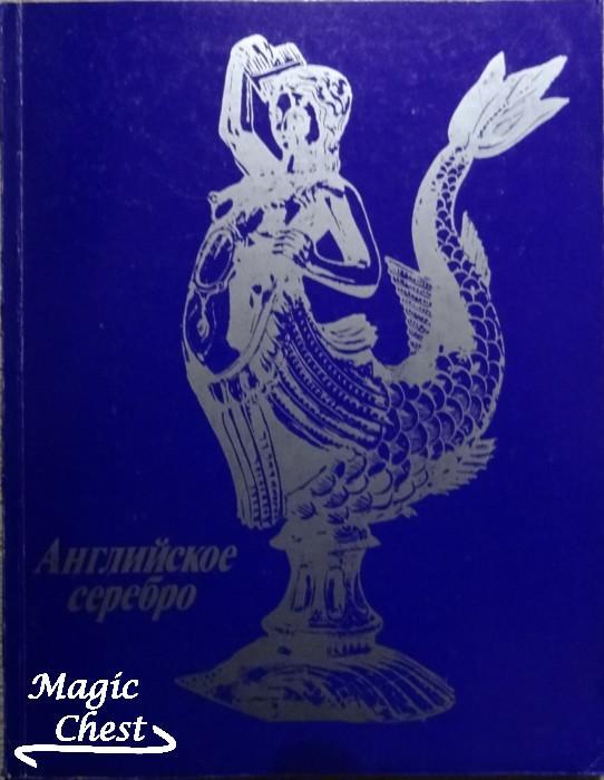 Английское серебро XVI-XX веков из собраний Великобритании.  Каталог выставки
