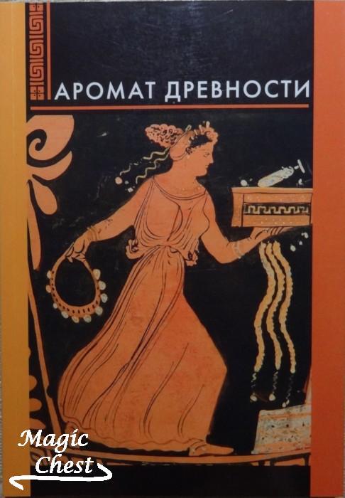 Аромат древности. Каталог выставки