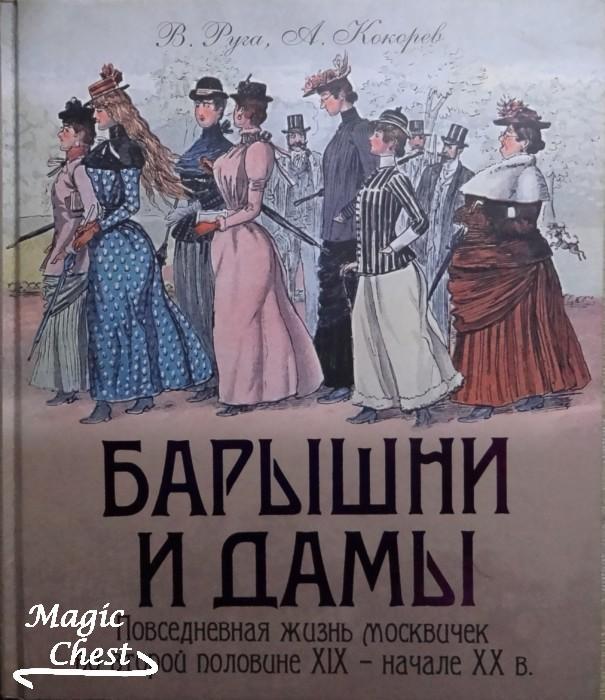 Барышни и дамы. Повседневная жизнь москвичек во второй половине XIX — начале XX в.