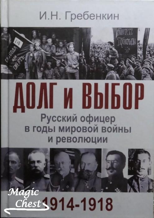 Долг и выбор. Русский офицер в годы мировой войны и революции 1914-1918