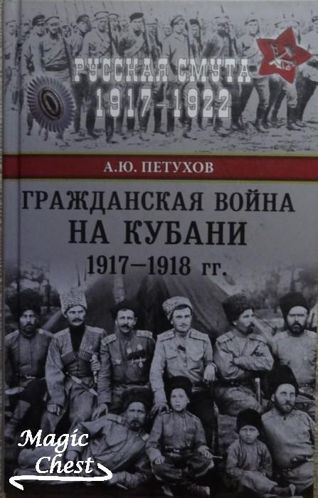 Гражданская война на Кубани 1917-1918 гг.