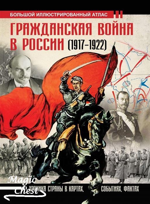 Гражданская война в России 1917-1922. Большой иллюстрированный атлас