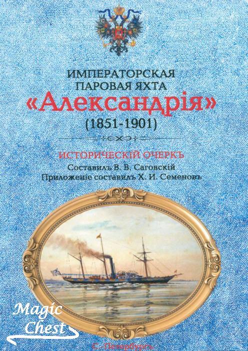 Императорская паровая яхта Александрия 1891-1901. Исторический очерк