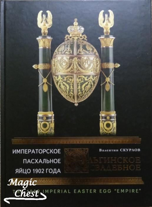 Императорское пасхальное яйцо 1902 года Ольгинское свадебное