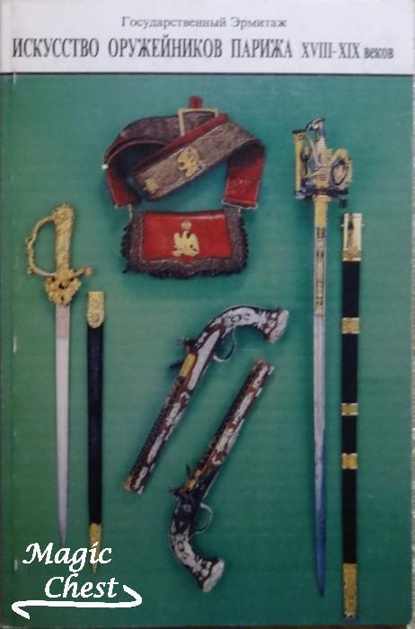 Искусство оружейников Парижа XVIII-XIX веков. Каталог выставки