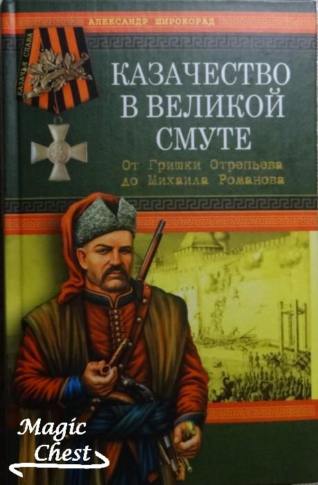 Казачество в Великой Смуте. От Гришки Отрепьева до Михаила Романова