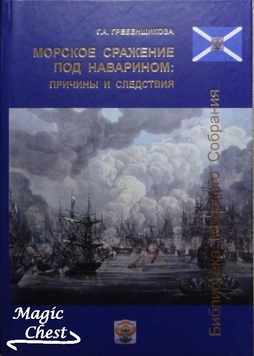 Морское сражение под Наварином. Причины и следствия