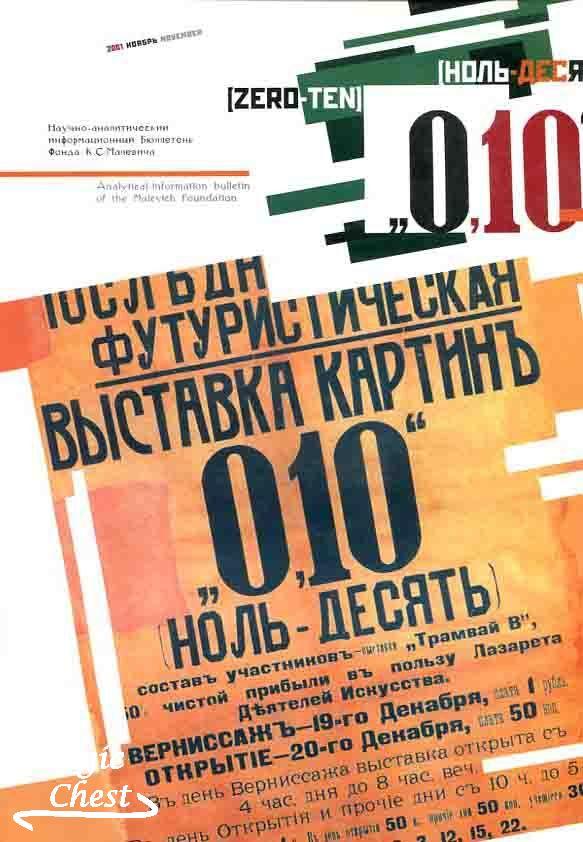 Последняя футуристическая выставка картин 0,10 (Ноль-десять)