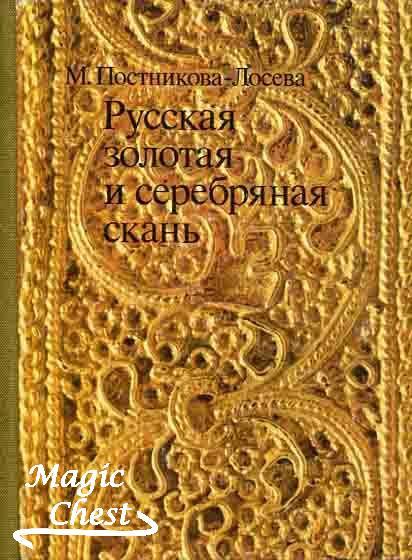 Русская золотая и серебряная скань