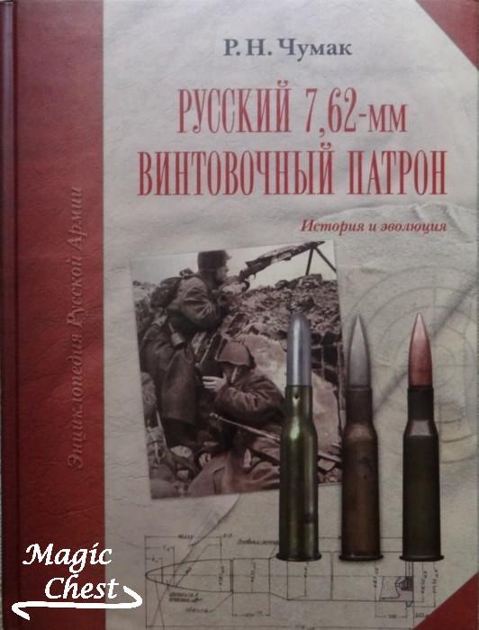 Русский 7,62-мм винтовочный патрон. История и эволюция
