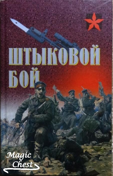 Тарас А. Штыковой бой