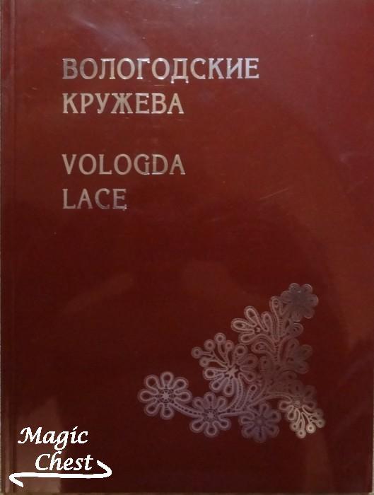 Глебова А., Евсеева Ю. Вологодские кружева