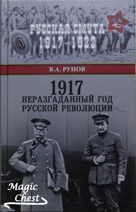 1917 Неразгаданный год Русской революции