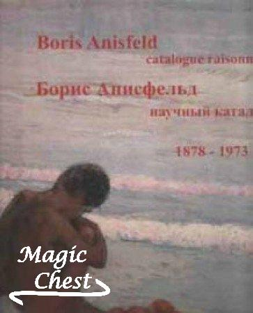 Boris Anisfeld — catalogue raisonné. Борис Анисфельд — научный каталог