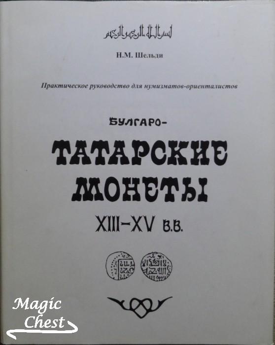 Булгаро-татарские монеты XIII-XV веков