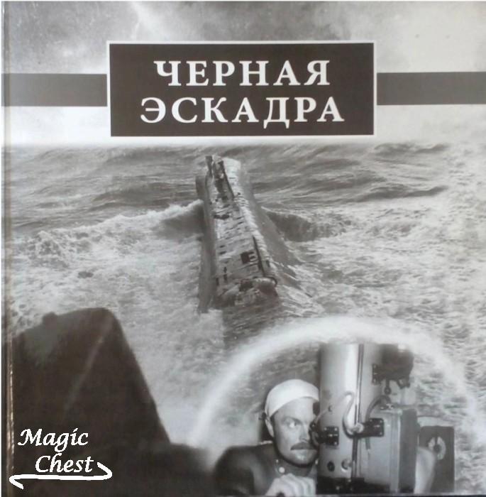 Черная эскадра. Книга воспоминаний. Том 1