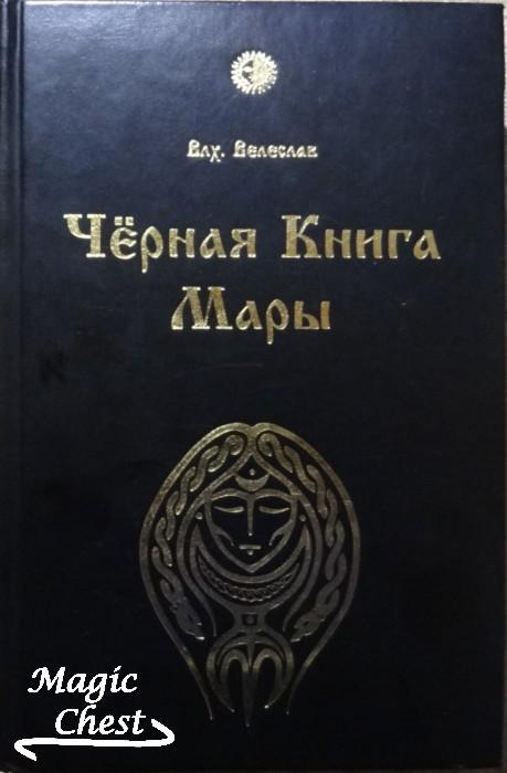 Chernaya_kniga_Mary_new