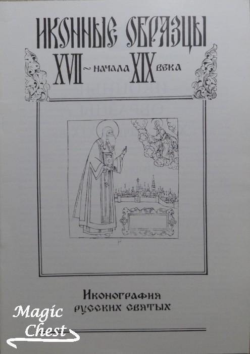 Иконные образцы XVII — начала XIX века. Иконография русских святых
