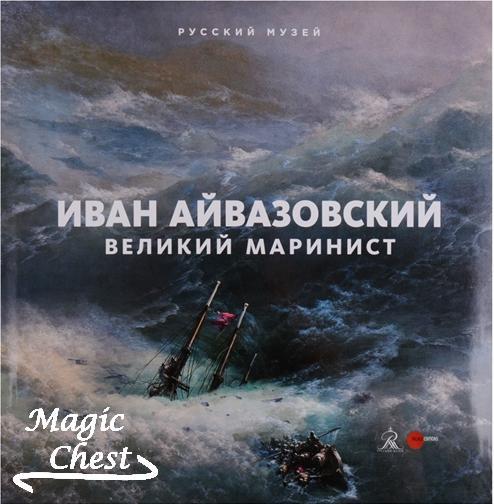 Ivan_Aivazovsky_velikiy_marinist