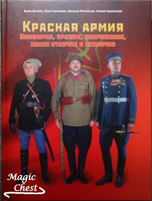Красная армия. Униформа, оружие, снаряжение, знаки отличия и различия